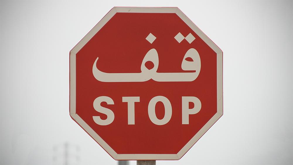 Erstes Arabisch Mein Tunesien